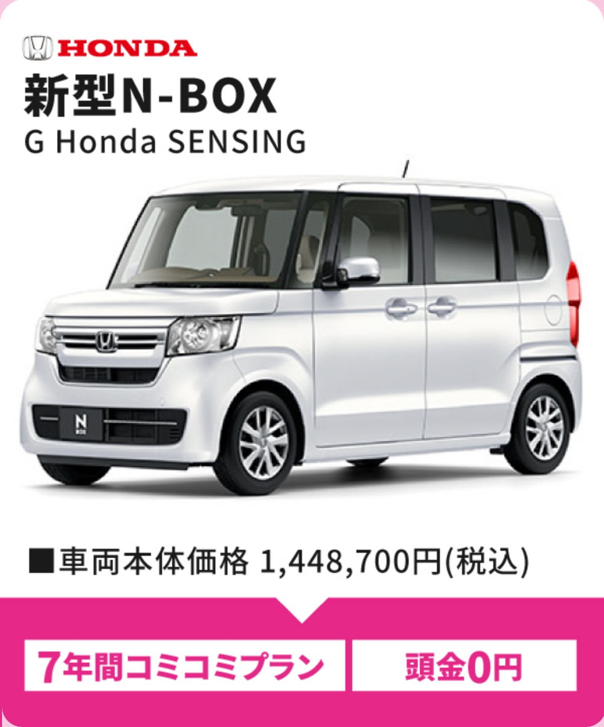 N-BOX 月々13,200円(税込)